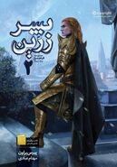 GS cover Persian