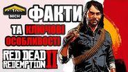 Факти та особливості Red Dead Redemption 2 - RDR2 (PC PS4) Nich Ua