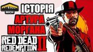 Філософія RDR 2 Історія Артура Моргана Red Dead Redemption 2 (PC PS4) Nich Ua
