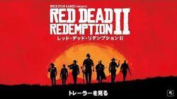 『レッド・デッド・リデンプション2』トレーラー