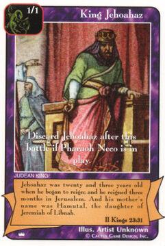 King Jehoahaz (Judah) - Kings.jpg