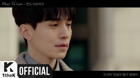 MV WENDY(웬디) What If Love (Touch your heart(진심이 닿다) OST Part