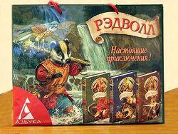 Russian Redwall Gift Set