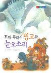 KoreanRedwallWintersTale
