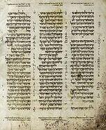 Aleppo Codex (Deut)