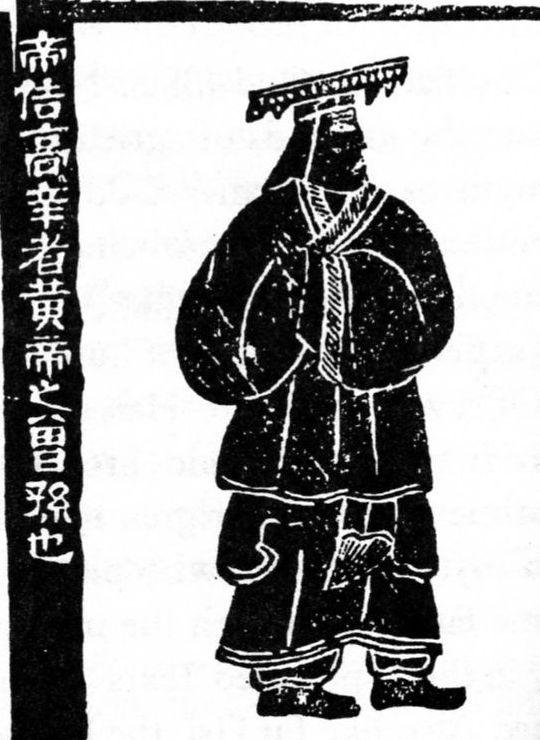 Emperor Ku