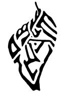 Samaritan flame symbol (Shema Yishraael)
