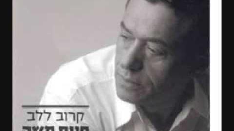 Israeli Arabic - Haim Moshe