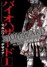 BIOHAZARD marhawa desire 1 - front cover.jpg