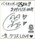 Resident Evil 25th Anniversary JPN message (6)