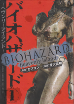 BIOHAZARD heavenly island Vol.1 - Japanese front cover.png