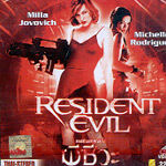 Resident Evil Thai VCD - front