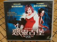 Resident Evil Taiwanese VCD - front
