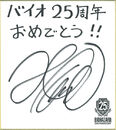 Resident Evil 25th Anniversary JPN message (15)