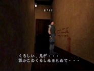 Bloody wall message 2