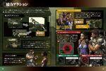 RE5 PS3 jp manual (10)