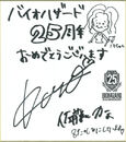 Resident Evil 25th Anniversary JPN message (7)