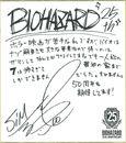 Resident Evil 25th Anniversary JPN message (3)