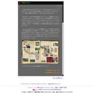 Famitsu - BSAA Observation Diary 5