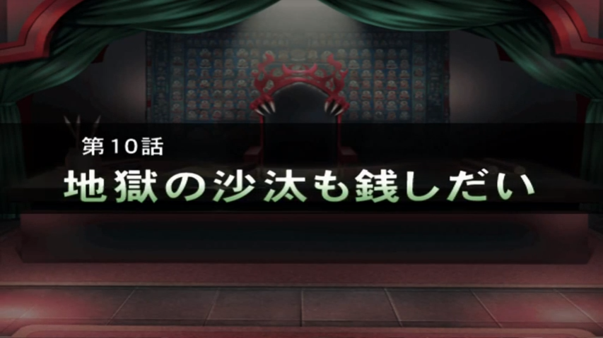 Chapter 10: Jigoku no sata mo sen shidai