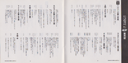 BIO HAZARD The Doomed Raccoon City Vol.1 booklet - pages 8 and 9