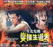 Resident Evil Hong Kong VCD - front