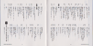 BIO HAZARD The Doomed Raccoon City Vol.2 booklet - pages 10 and 11