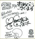 Resident Evil 25th Anniversary JPN message (9)