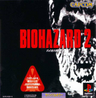 Resident Evil 2 Caratula JPN