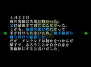 BIOCV Kanzenban Dreamcast - Alfred's Diary (5)