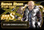 BIOHAZARD Clan Master - Battle art - Barnes Shoen