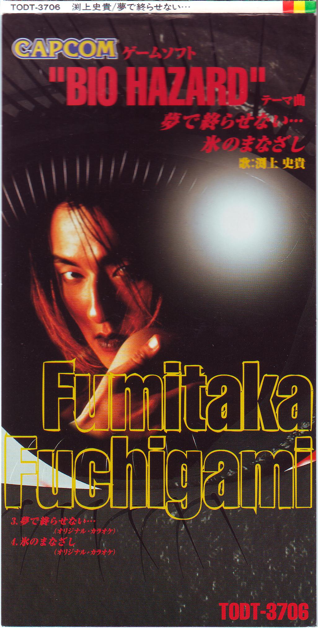 Fumitaka Fuchigami