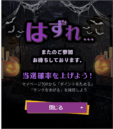 Halloween-sp-miss-jp