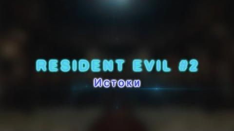 LORka - Resident Evil 2 - Истоки