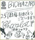 Resident Evil 25th Anniversary JPN message (19)