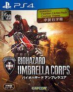Umbrella Corps JP cover