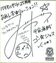 Resident Evil 25th Anniversary JPN message (5)