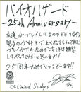 Resident Evil 25th Anniversary JPN message (1)