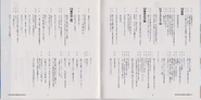 BIO HAZARD The Doomed Raccoon City Vol.1 booklet - pages 6 and 7