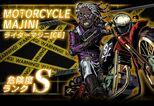 BIOHAZARD Clan Master - Battle art (exclusive) - Rider Majini