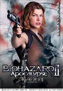 Resident Evil Apocalypse Japanese UMD - front