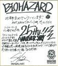 Resident Evil 25th Anniversary JPN message (2)