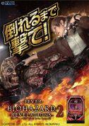 FEVER BIOHAZARD REVELATIONS 2