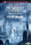 Resident Evil Apocalypse Hong Kong DVD - front