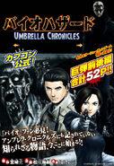 Resident Evil UCPTF Chapter 1