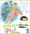 Resident Evil 25th Anniversary JPN message (13)