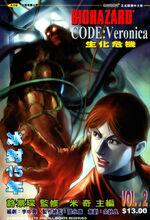 BIOHAZARD CODE Veronica VOL.2 - front cover.jpg
