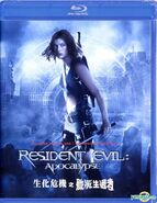 Resident Evil Apocalypse Hong Kong Blu-ray - front