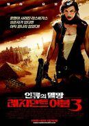Resident Evil Extinction poster 8