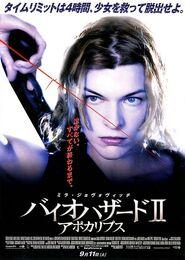 Resident Evil Apocalypse poster 3